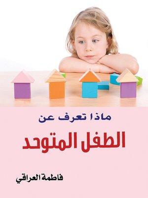 cover image of ماذا تعرف عن .. الطفل المتوحد؟