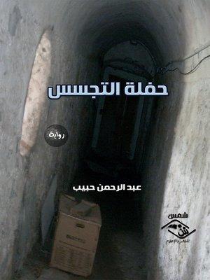 cover image of حفلة التجسس