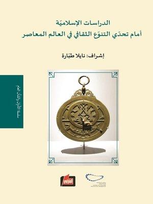 cover image of الدراسات الإسلامية أمام تحدي التنوع الثقافي في العالم المعاصر