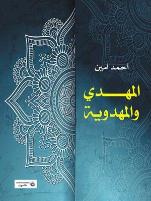 cover image of المهدي والمهدوية