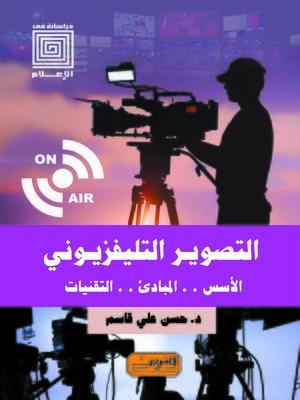 cover image of التصوير التليفزيوني