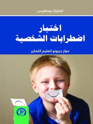 cover image of اختبارات اضطرابات الشخصية = Personality Disorders