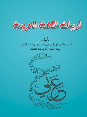 cover image of أدبيات اللغة العربية