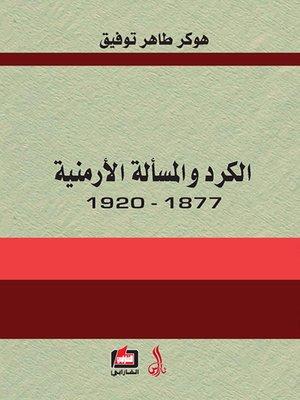 cover image of الكرد والمسألة الأرمنية 1877 - 1920