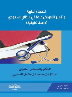 cover image of الأخطاء الطبية وتقدير التعويض عنها في النظام السعودي