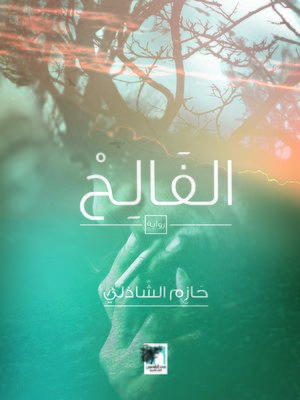 cover image of الفالح