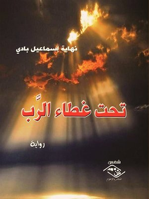 cover image of تحت غطاء الرب
