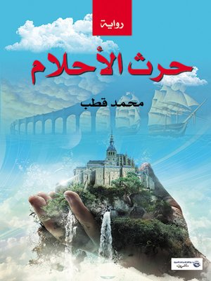 cover image of حرث الأحلام