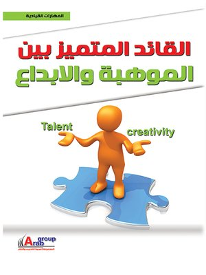 cover image of القائد المتميز بين الموهبة والإبداع