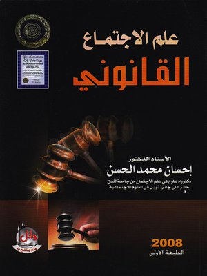 cover image of علم الإجتماع القانوني