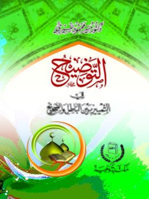 cover image of التوضيح في التمييز بين الباطل و الصحيح