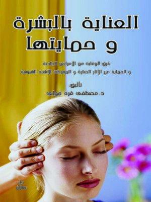 cover image of العناية بالبشرة وحمايتها