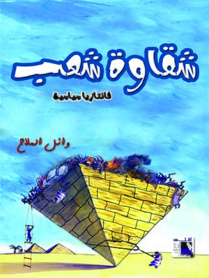 cover image of شقاوة شعب