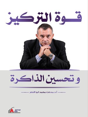 cover image of قوة التركيز وتحسين الذاكرة