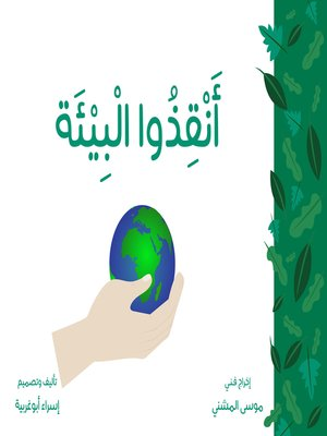 cover image of أنقذو البيئة
