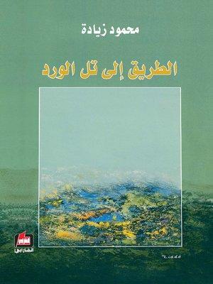 cover image of الطريق إلى تل الورد