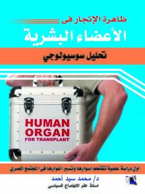 cover image of ظاهرة الاتجار في الأعضاء البشرية
