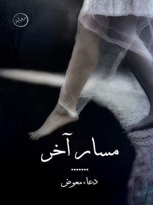 cover image of مسار آخر