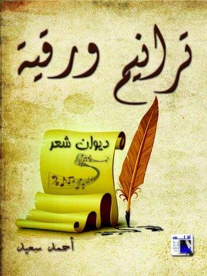 cover image of ترانيم ورقية