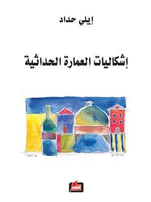 cover image of إشكاليات العمارة الحداثية