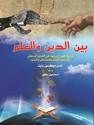 cover image of بين الدين والعلم
