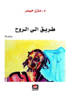 cover image of طريق إلى الروح : رواية