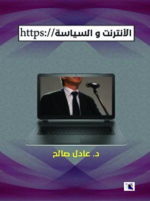 cover image of الإنترنت والسياسة