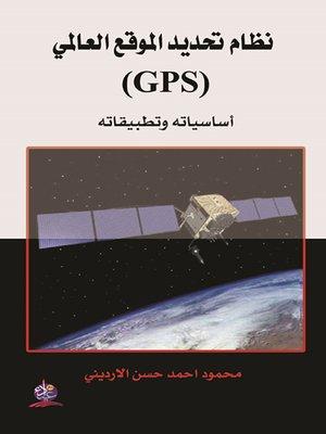 cover image of نظام تحديد الموقع العالمي GPS : أساسياته وتطبيقاته
