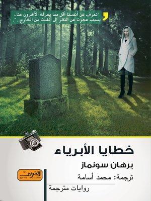 cover image of خطايا الأبرياء