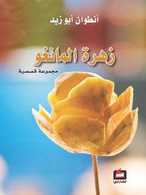 cover image of زهرة المانغو