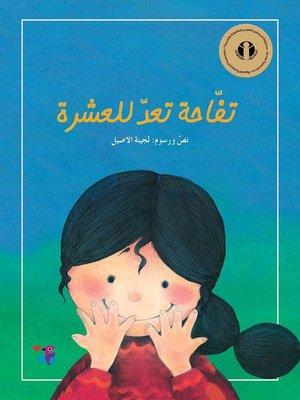 cover image of تفاحة تعد للعشرة