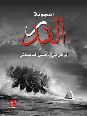 cover image of أعجوبة القدر