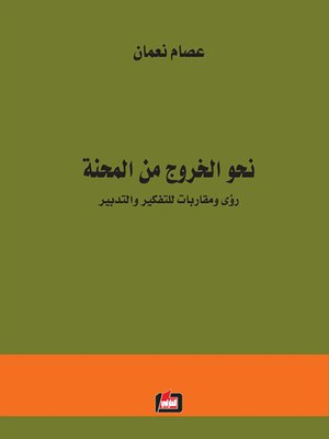 cover image of نحو الخروج من المحنة : رؤى ومقاربات للتفكير والتدبير : خريطة أو ترسيمة
