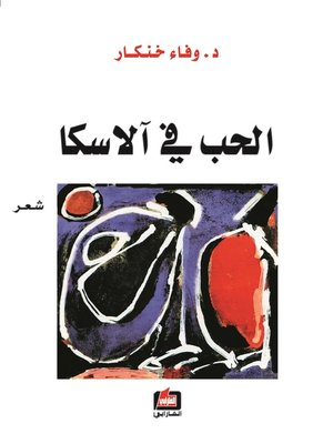 cover image of الحب في آلاسكا : شعر