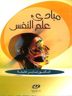 cover image of مبادئ علم النفس