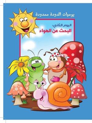 cover image of يوميات الدودة ممدودة: اليوم الثاني: البحث عن الهواء