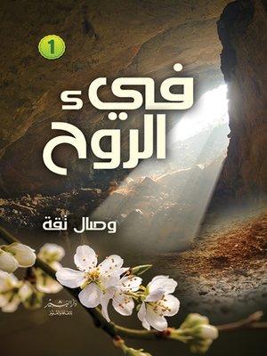 cover image of فيء الروح.. زخات حبر.. وياسمين.. الجزء الأول
