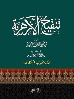 cover image of تنقيح الأزهرية
