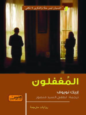 cover image of المغفلون