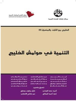 cover image of التنمية في هوامش الخليج = Development at the Margins of the Gulf