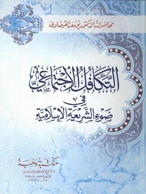 cover image of التكافل الاجتماعي في ضوء الشريعة الإسلامية