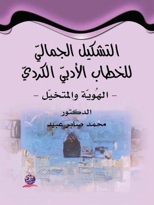 cover image of التشكيل الجمالي للخطاب الأدبي الكردي