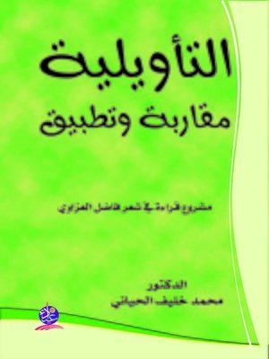cover image of التأويلية مقاربة و تطبيق : مشروع قراءة في شعر فاضل العزاوي