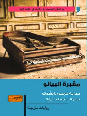 cover image of مقبرة البيانو