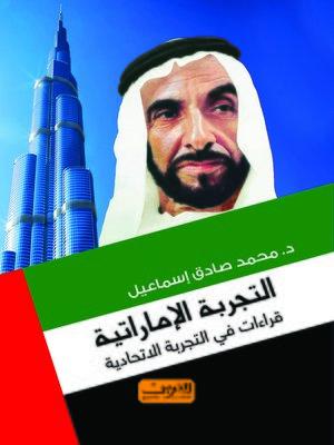 cover image of التجربة الإماراتية : قراءات في التجربة الاتحادية