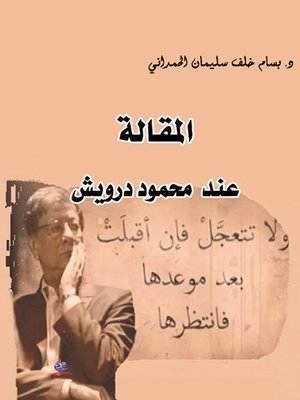 cover image of المقالة عند محمود درويش