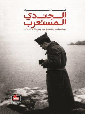 cover image of الجندي المستعرب