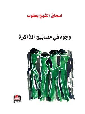 cover image of وجوه في مصابيح الذاكرة : الجزء الخامس
