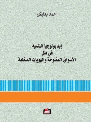 cover image of أيديولوجيا التنمية في ظل الأسواق المفتوحة والهويات المنغلقة