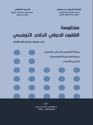 cover image of منظومة القانون الدولي الخاص التونسي